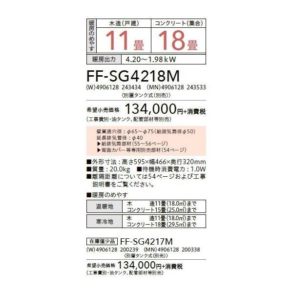 コロナ FF式 石油ストーブ FF-SG4218M ホワイト 輻射式 薄型 省スペース