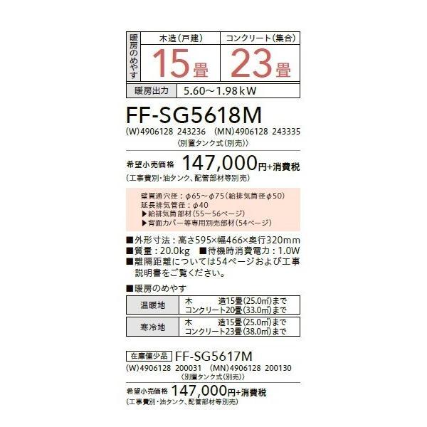 コロナ FF式 石油ストーブ FF-SG5618M ホワイト 輻射式 薄型 省スペース