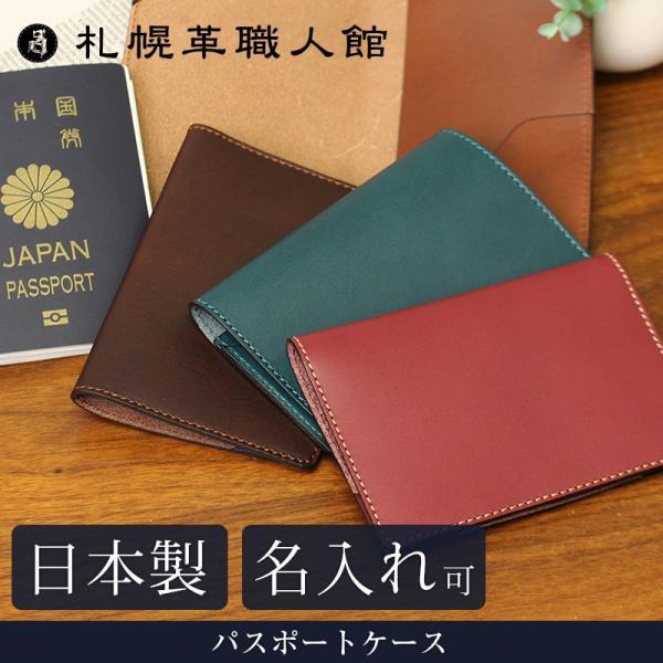 名入れ可 札幌革職人館 パスポートケース 革 レザー 本革 メンズ レディース 日本製 ギフト カバー プレゼント 贈り物 敬老の日