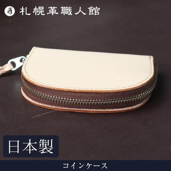 札幌革職人館コインケースヌメ革革レザー本革メンズレディース日本製財布小銭入れギフトプレゼント贈り物母の日
