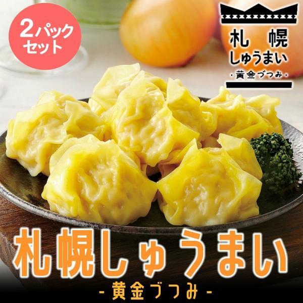札幌しゅうまい 黄金づつみ 6個 210g×2Pセット|sapporo-rinkou