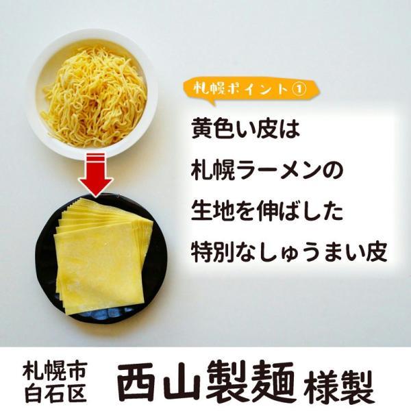 札幌しゅうまい 黄金づつみ 6個 210g×2Pセット|sapporo-rinkou|04