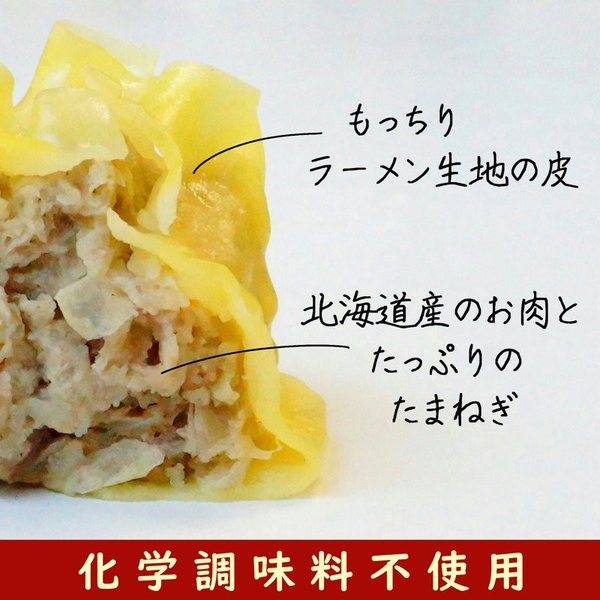 札幌しゅうまい 黄金づつみ 6個 210g×2Pセット 北海道 お取り寄せグルメ ギフト お弁当 惣菜 札幌  冷凍 新たまねぎ シュウマイ 新物  sapporo-rinkou 06