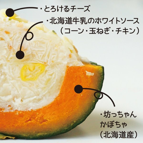 坊っちゃん南瓜グラタン 1個 230g×2Pセット 北海道グルメ お取り寄せ  贈答 札幌 お土産  グラタン パーティー かぼちゃ カボチャ|sapporo-rinkou|04