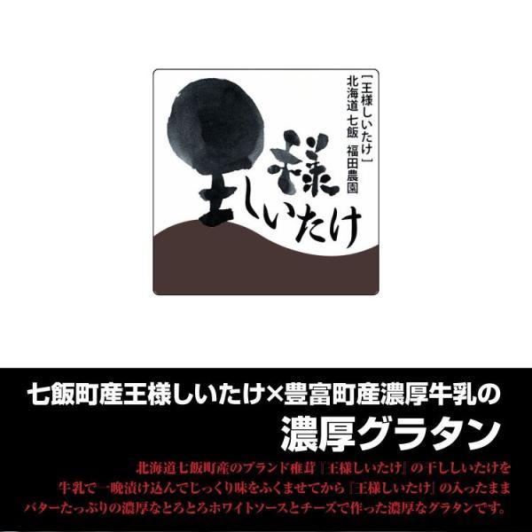 北海道の王様しいたけグラタン 1個 180g×2Pセット 北海道グルメ ご褒美 お取り寄せ ギフト  贈答 札幌 お土産 グラタン ミルク 簡単調理|sapporo-rinkou|02