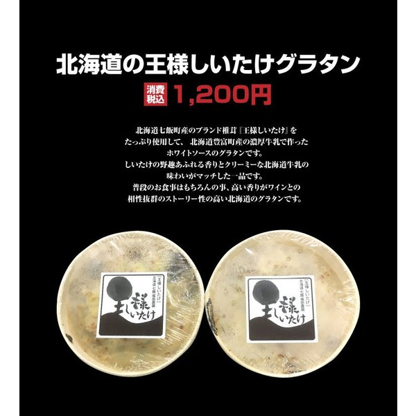 北海道の王様しいたけグラタン 1個 180g×2Pセット 北海道グルメ ご褒美 お取り寄せ ギフト  贈答 札幌 お土産 グラタン ミルク 簡単調理|sapporo-rinkou|04