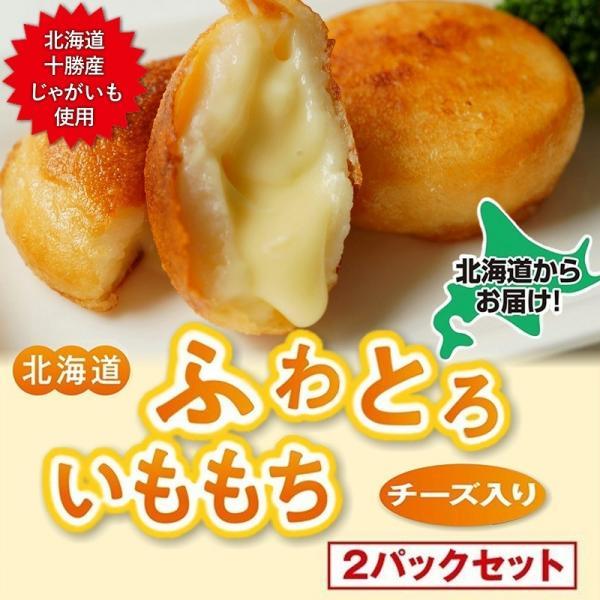 北海道ふわとろいももち チーズ入り 40g×6個入り 2パックセット 北海道 グルメ お取り寄せ  パーティ いももち お土産 ケンミンショー チーズ ワイン もち|sapporo-rinkou