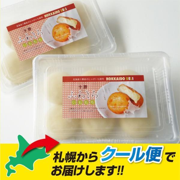北海道ふわとろいももち チーズ入り 40g×6個入り 2パックセット 北海道 グルメ お取り寄せ  パーティ いももち お土産 ケンミンショー チーズ ワイン もち|sapporo-rinkou|07