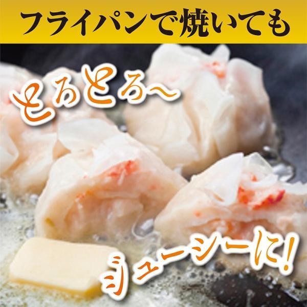 ふわとろシュウマイ (かに・ほたて) 2パックセット 蟹 海鮮 ギフト 贈答 物産展  冷凍 焼売 お弁当 北海道グルメ お取り寄せ ギフト|sapporo-rinkou|06