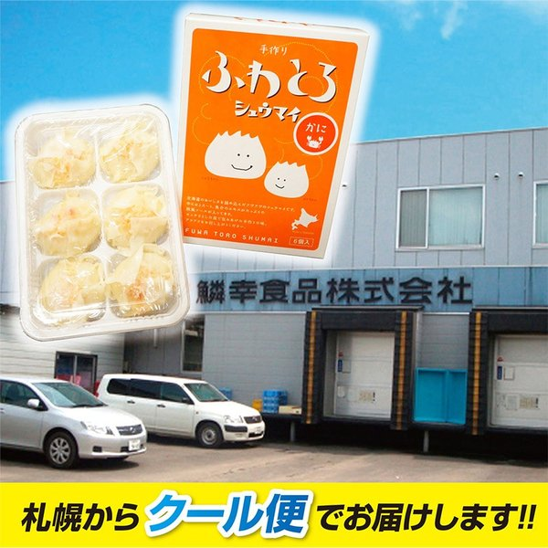 ふわとろシュウマイ (かに・ほたて) 2パックセット 蟹 海鮮 ギフト 贈答 物産展  冷凍 焼売 お弁当 北海道グルメ お取り寄せ ギフト|sapporo-rinkou|08