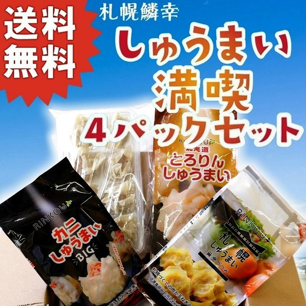 札幌鱗幸しゅうまい 満喫セット 4パックセット 北海道 送料無料 蟹 肉 海鮮 物産展 お取り寄せ グルメ パーティ 冷凍 お買い得|sapporo-rinkou