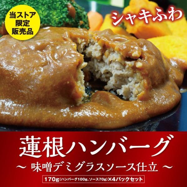 蓮根ハンバーグ 味噌デミグラスソース仕立 4パックセット ハンバーグ 蓮根 牛肉 煮込み 和食 弁当 冷凍食品 肉 れんこん お取り寄せ パーティ ワイン 小分け|sapporo-rinkou