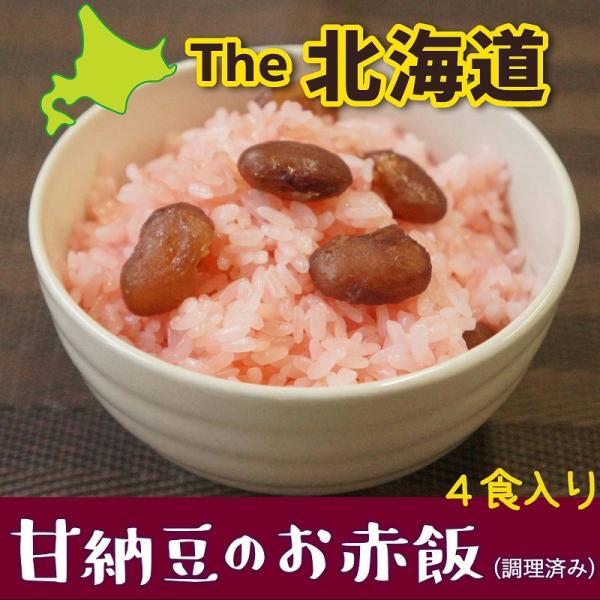 甘納豆のお赤飯 調理済み 125g×4パックセット  もち米 甘納豆 赤飯   お祝い|sapporo-rinkou