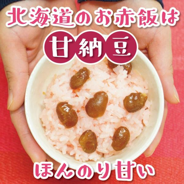甘納豆のお赤飯 調理済み 125g×4パックセット  もち米 甘納豆 赤飯   お祝い|sapporo-rinkou|02
