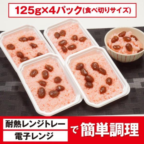 甘納豆のお赤飯 調理済み 125g×4パックセット  もち米 甘納豆 赤飯   お祝い|sapporo-rinkou|03