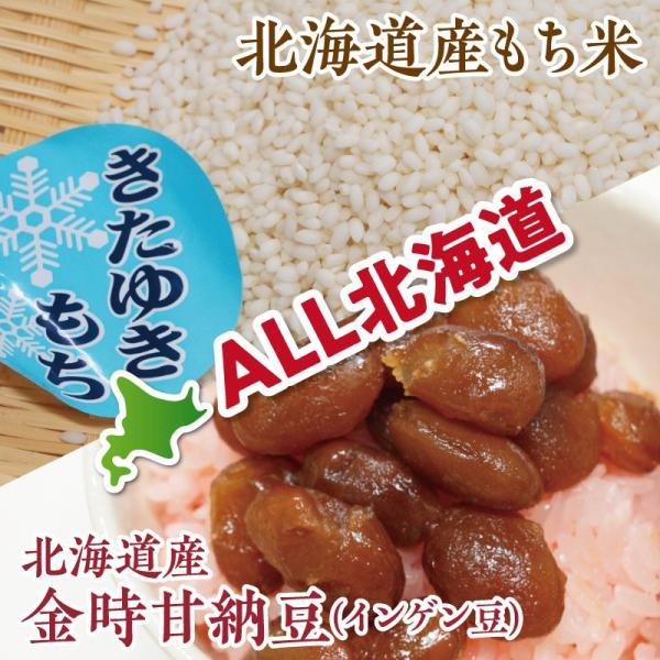 甘納豆のお赤飯 調理済み 125g×4パックセット  もち米 甘納豆 赤飯   お祝い|sapporo-rinkou|04