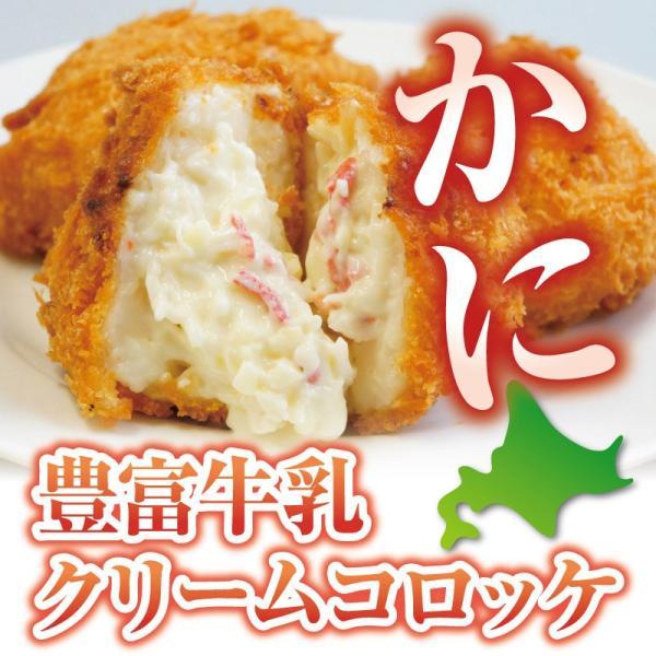 北海道豊富町牛乳のカニクリームコロッケ   60g ×16個セット プロ仕様 豊富牛乳 冷凍コロッケ  ミルク お弁当|sapporo-rinkou