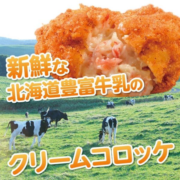 北海道豊富町牛乳のカニクリームコロッケ   60g ×16個セット プロ仕様 豊富牛乳 冷凍コロッケ  ミルク お弁当|sapporo-rinkou|02