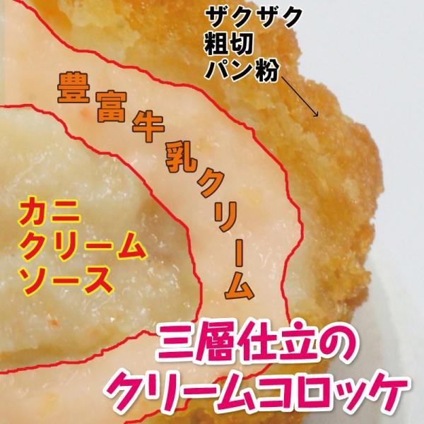 北海道豊富町牛乳のカニクリームコロッケ   60g ×16個セット プロ仕様 豊富牛乳 冷凍コロッケ  ミルク お弁当|sapporo-rinkou|03
