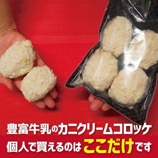 北海道豊富町牛乳のカニクリームコロッケ   60g ×16個セット プロ仕様 豊富牛乳 冷凍コロッケ  ミルク お弁当 sapporo-rinkou 08