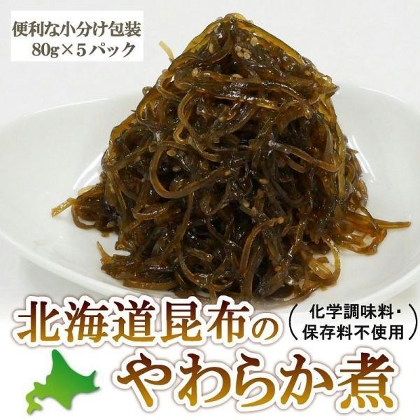 肴や一蓮 蔵 北海道昆布のやわらか煮 80g×6パック 小分け タイプ 化学調味料不使用 昆布佃煮 おかず|sapporo-rinkou