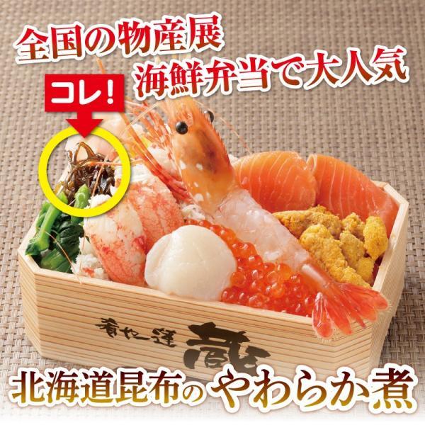 肴や一蓮 蔵 北海道昆布のやわらか煮 80g×6パック 小分け タイプ 化学調味料不使用 sapporo-rinkou 02