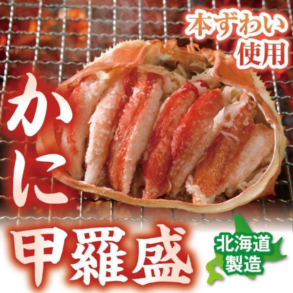 蟹甲羅盛り 85g×2個セット ずわい蟹 蝦夷番屋 北海道 |sapporo-rinkou