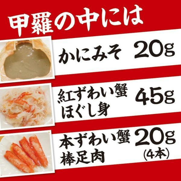 蟹甲羅盛り 85g×2個セット ずわい蟹 蝦夷番屋 北海道 |sapporo-rinkou|02