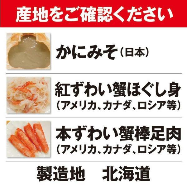 蟹甲羅盛り 85g×2個セット ずわい蟹 蝦夷番屋 北海道 |sapporo-rinkou|11
