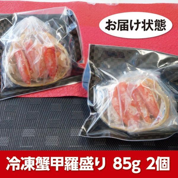 蟹甲羅盛り 85g×2個セット ずわい蟹 蝦夷番屋 北海道 |sapporo-rinkou|03