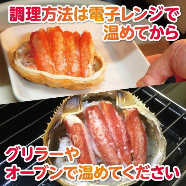 蟹甲羅盛り 85g×2個セット ずわい蟹 蝦夷番屋 北海道 |sapporo-rinkou|04