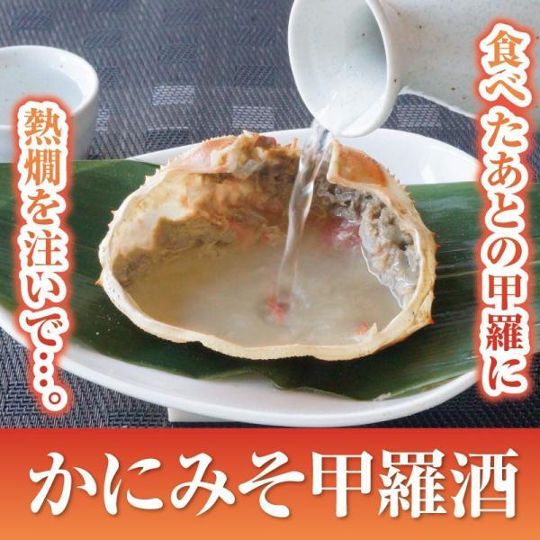 蟹甲羅盛り 85g×2個セット ずわい蟹 蝦夷番屋 北海道 |sapporo-rinkou|08