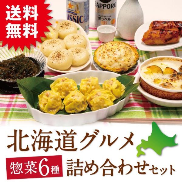 北海道グルメ 惣菜6種 詰め合わせセット 送料無料 お歳暮 冷凍 お取り寄せグルメ おためし お祝い 海鮮 ギフト グラタン|sapporo-rinkou