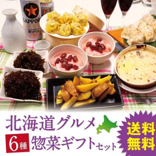 北海道ギフト惣菜詰め合わせ  お中元 夏 送料無料 内祝い のし 赤飯 グラタン しゅうまい|sapporo-rinkou