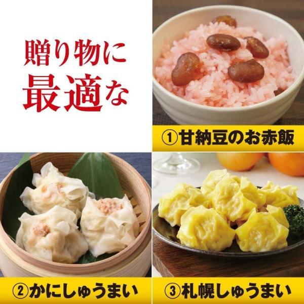 北海道ギフト惣菜詰め合わせ  お中元 夏 送料無料 内祝い のし 赤飯 グラタン しゅうまい|sapporo-rinkou|02