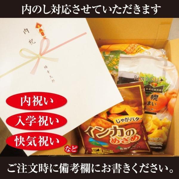 北海道ギフト惣菜詰め合わせ  お中元 夏 送料無料 内祝い のし 赤飯 グラタン しゅうまい|sapporo-rinkou|05