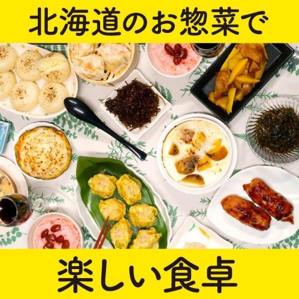 北海道ギフト惣菜詰め合わせ  お中元 夏 送料無料 内祝い のし 赤飯 グラタン しゅうまい|sapporo-rinkou|07