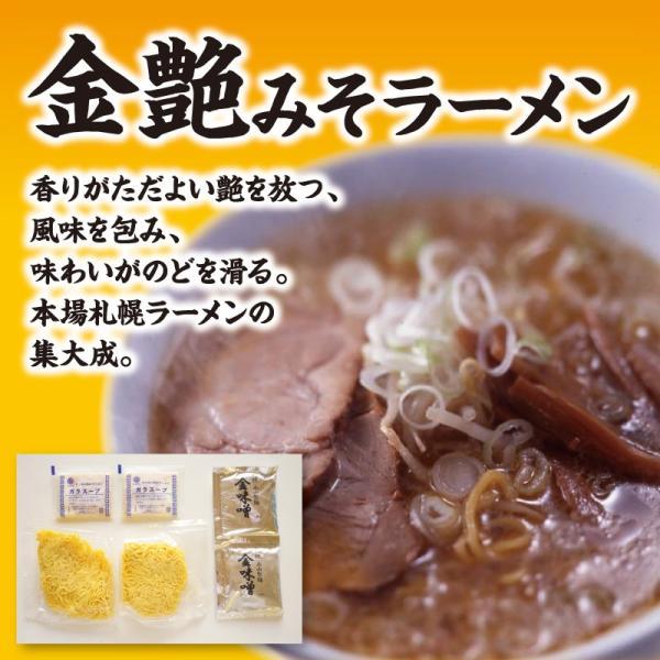 札幌 ラーメン しゅうまい 名物 うまいものセット 西山製麺×鱗幸食品 お取り寄せグルメ ギフト 冷凍 送料無料 ご当地 のし|sapporo-rinkou|05