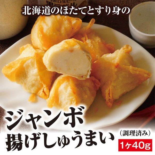 北海道 帆立かまぼこ包み揚げ   24個 |sapporo-rinkou|02