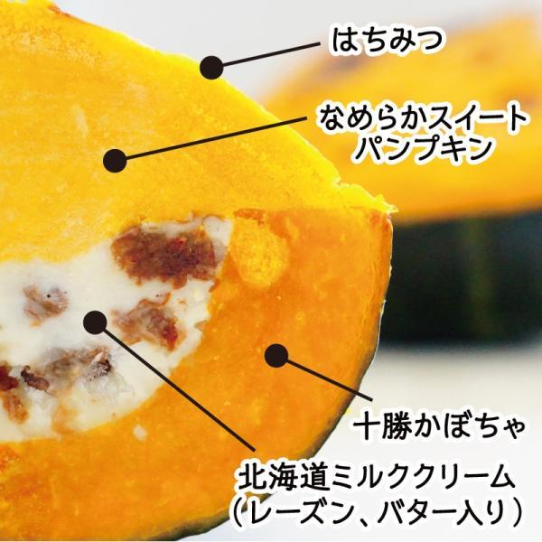 わけあり! 十勝かぼちゃのミルクスィートパンプキン 北海道 牛乳 スイーツ デザート わけあり パーティー アウトレット|sapporo-rinkou|02