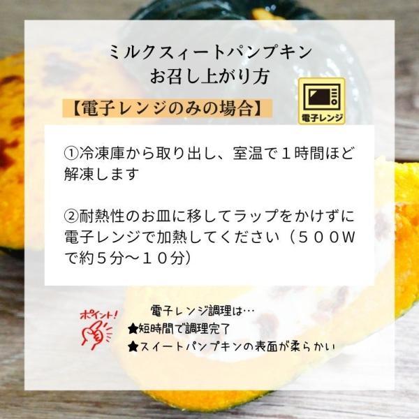 わけあり! 十勝かぼちゃのミルクスィートパンプキン 北海道 牛乳 スイーツ デザート わけあり パーティー アウトレット|sapporo-rinkou|11