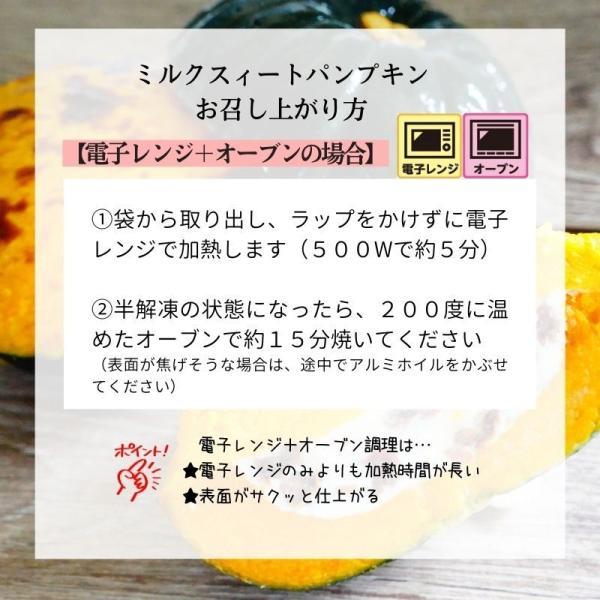 わけあり! 十勝かぼちゃのミルクスィートパンプキン 北海道 牛乳 スイーツ デザート わけあり パーティー アウトレット|sapporo-rinkou|12