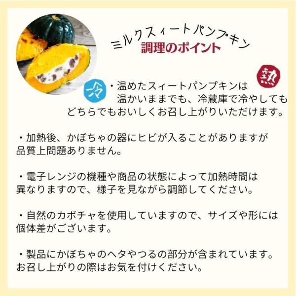 わけあり! 十勝かぼちゃのミルクスィートパンプキン 北海道 牛乳 スイーツ デザート わけあり パーティー アウトレット|sapporo-rinkou|13