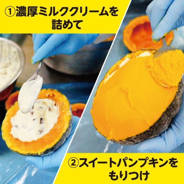 わけあり! 十勝かぼちゃのミルクスィートパンプキン 北海道 牛乳 スイーツ デザート わけあり パーティー アウトレット|sapporo-rinkou|07