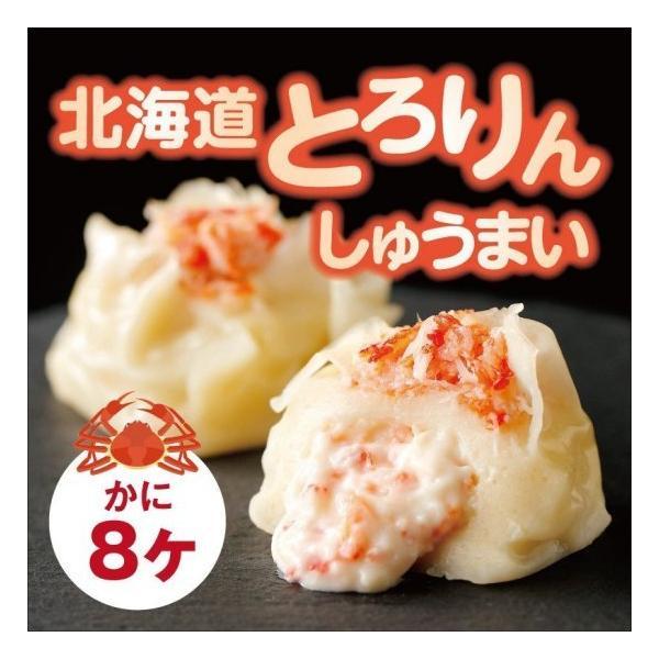 北海道とろりんしゅうまい 蟹  海鮮  鱗幸食品 ふわとろ かに|sapporo-rinkou