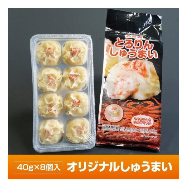 北海道とろりんしゅうまい 蟹  海鮮  鱗幸食品 ふわとろ かに|sapporo-rinkou|03
