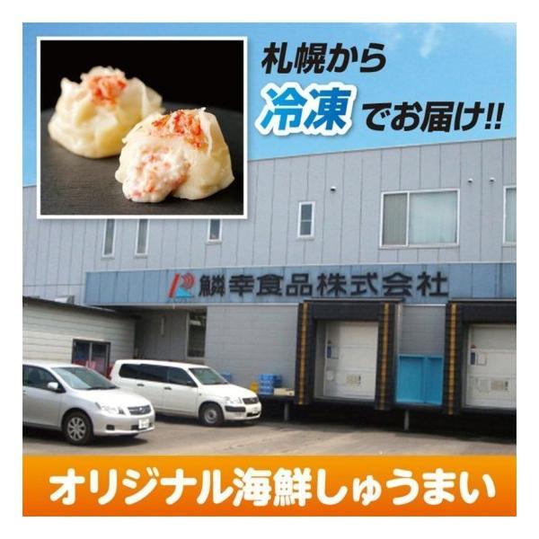 北海道とろりんしゅうまい 蟹  海鮮  鱗幸食品 ふわとろ かに|sapporo-rinkou|08