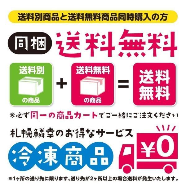 北海道とろりんしゅうまい 蟹  海鮮  鱗幸食品 ふわとろ|sapporo-rinkou|09