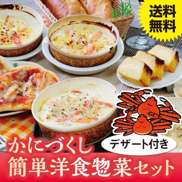 かにづくし 簡単洋食お惣菜セット 蟹 グラタン ピザ デザート付き 送料無料 北海道 海鮮 お手軽 お取り寄せグルメ 巣ごもり|sapporo-rinkou