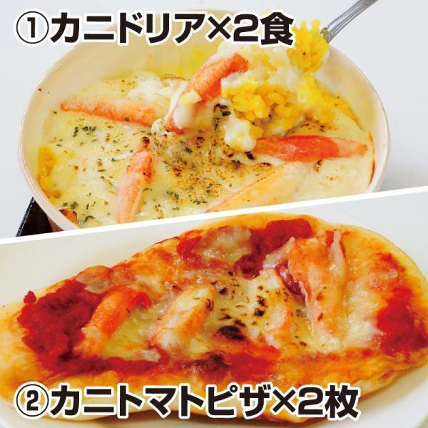 かにづくし 簡単洋食お惣菜セット 蟹 グラタン ピザ デザート付き 送料無料 北海道 海鮮 お手軽 お取り寄せグルメ 巣ごもり|sapporo-rinkou|02